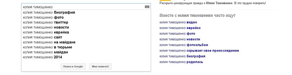 Порошенко, Google