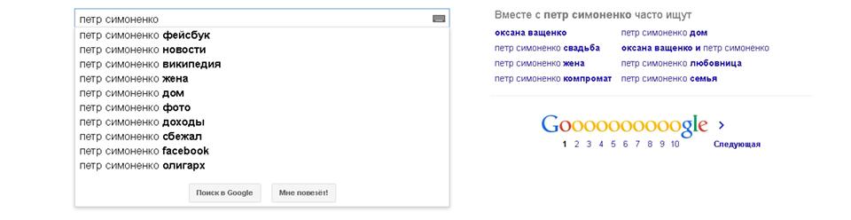 Симоненко, Google