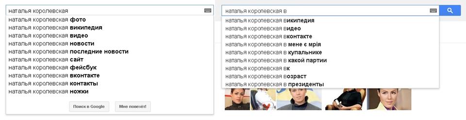 Королевская, Google