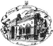 Одесская Филармония