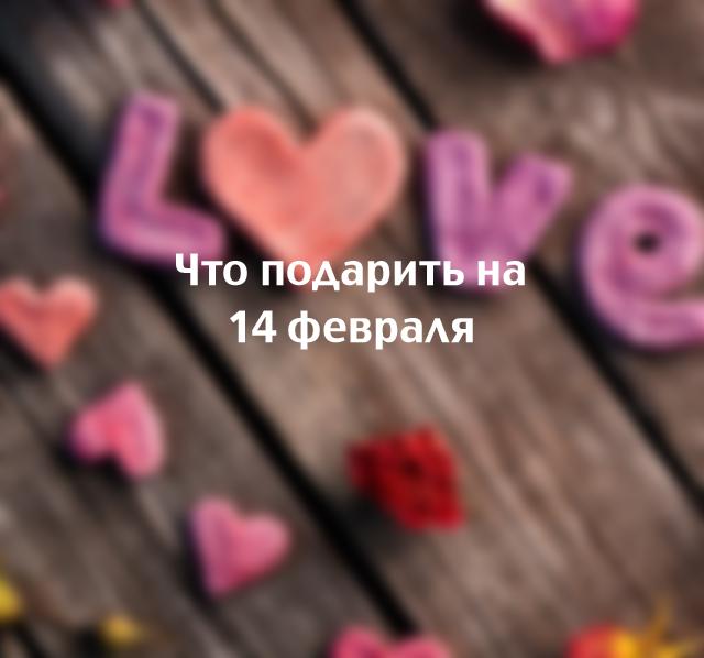 Что подарить на 14 февраля
