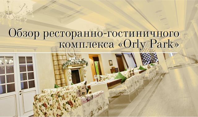 Обзор ресторанно-гостиничного комплекса «Orly Park»