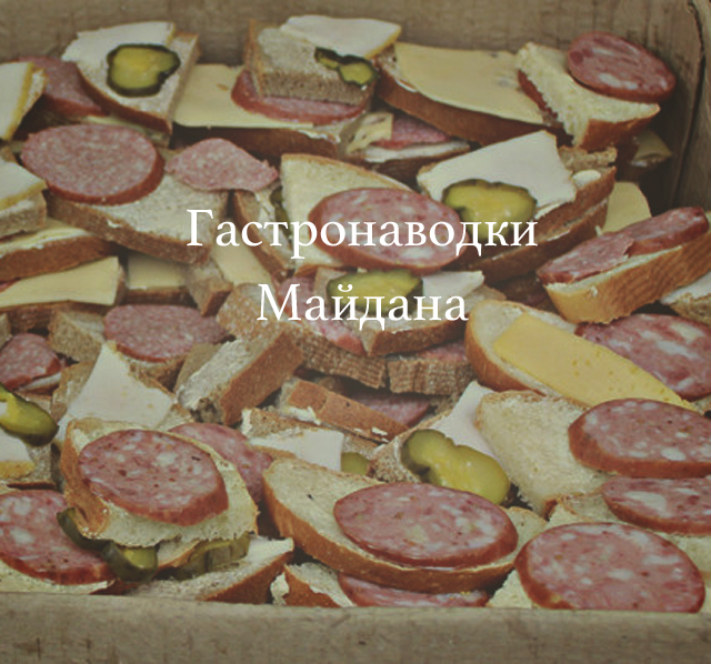 Гастронаводки Майдана