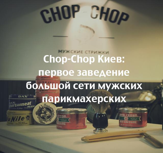 Chop-Chop Киев: первое заведение большой сети мужских парикмахерских