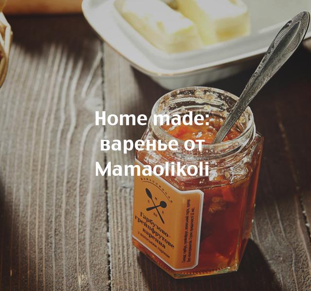 Home made: варенье от Mamaolikoli