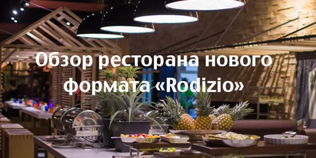 Обзор ресторана нового формата «Rodizio»