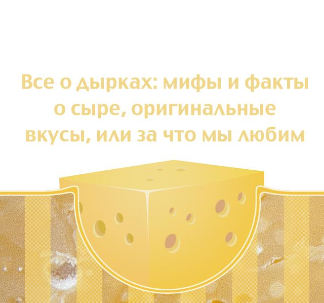 Все о дырках: мифы и факты о сыре, оригинальные вкусы, или за что мы любим сыр?