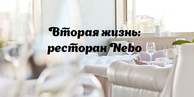 Вторая жизнь: ресторан Nebo