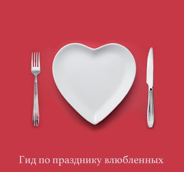 Гид по празднику влюбленных