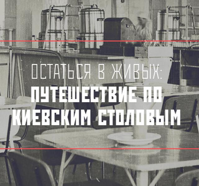 Остаться в живых: путешествие по киевским столовым