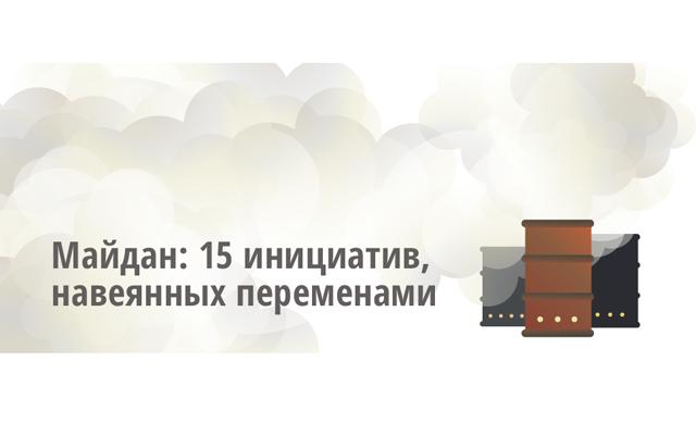 Майдан: 15 инициатив, навеянных переменами
