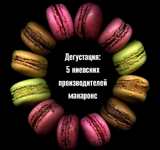 Дегустация: 5 киевских производителей макаронс