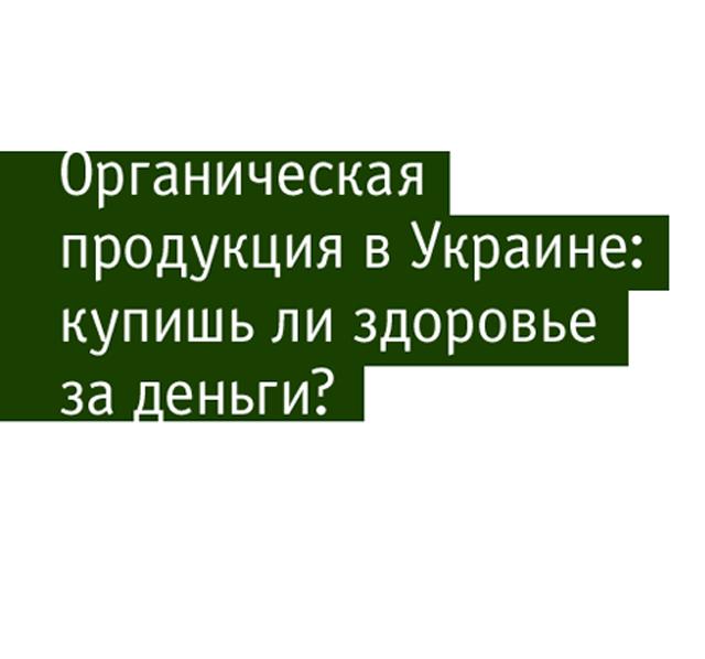 Органическая продукция в Украине: купишь ли здоровье за деньги?