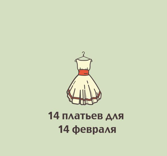 14 платьев для 14 февраля