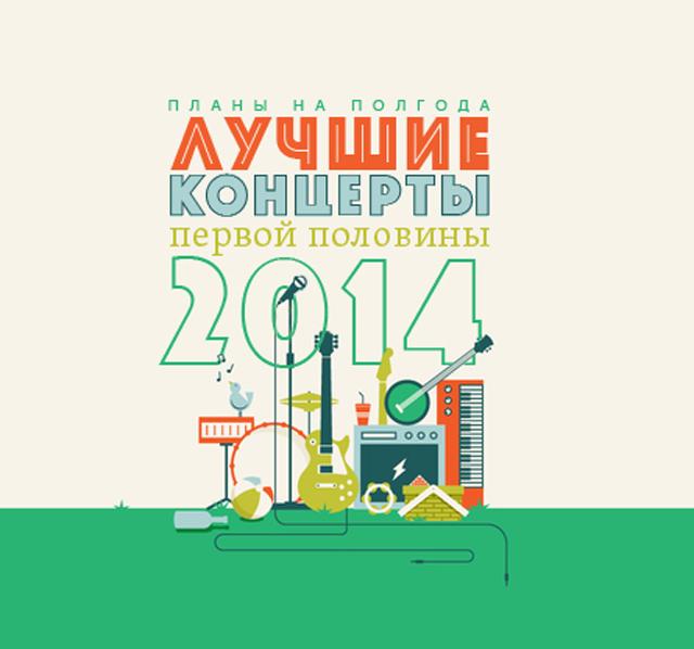 Планы на полгода: лучшие концерты в Киеве первой половины 2014
