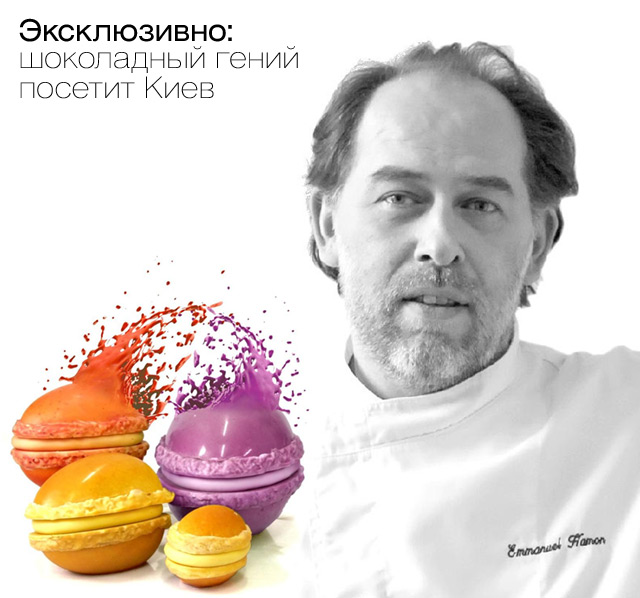 Эксклюзивно: шоколадный гений посетит Киев
