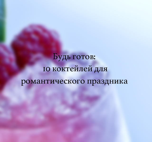 Будь готов: 10 коктейлей для романтического праздника