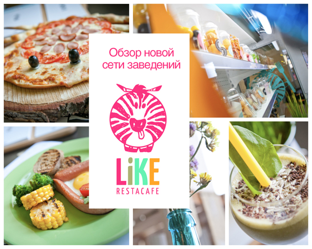Обзор новой сети заведений «Like restacafe»