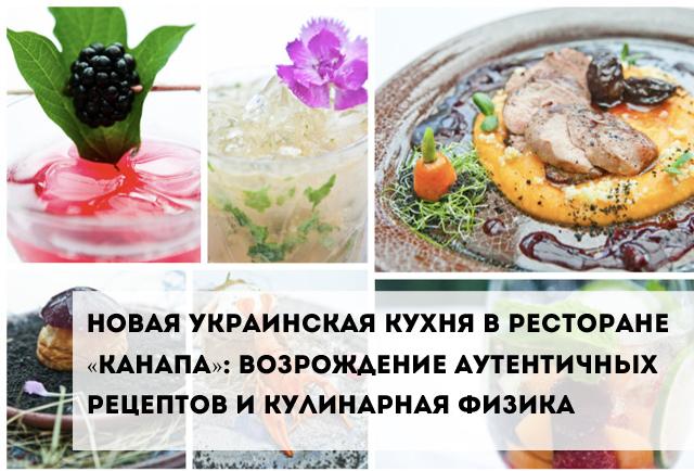 Новая украинская кухня в ресторане «Канапа»: возрождение аутентичных рецептов и кулинарная физика