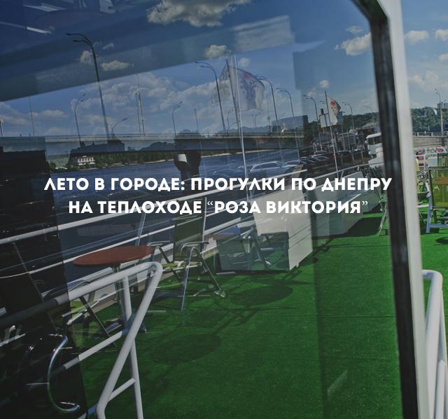 """Лето в городе: прогулки по Днепру на теплоходе """"Роза Виктория"""""""