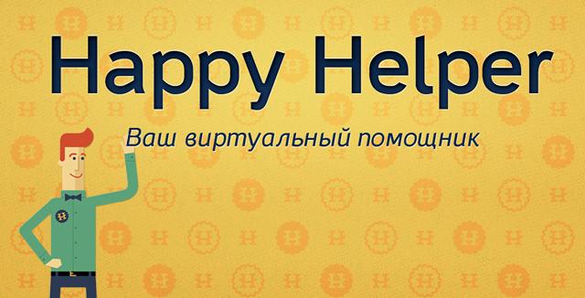 Happy Helper: Ваш виртуальный помощник
