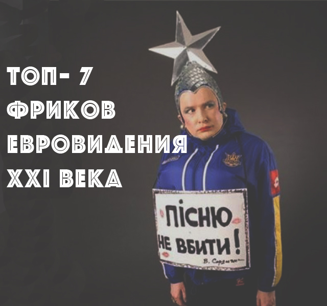 Топ- 7фриков Евровидения ХХІ века