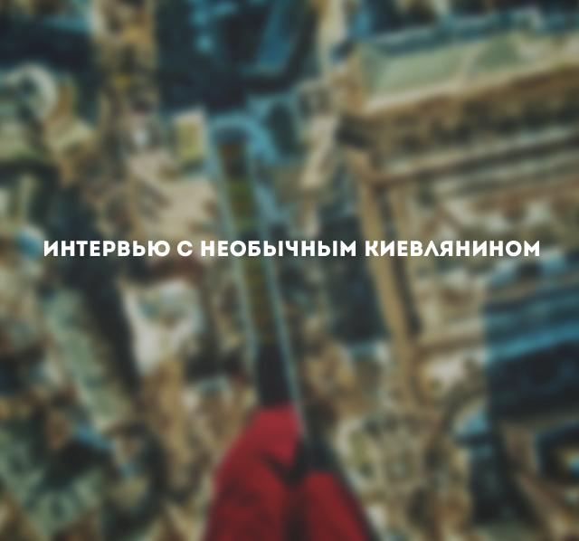 Интервью с необычным киевлянином