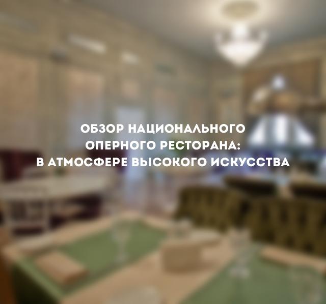 Обзор Национального оперного ресторана: в атмосфере высокого искусства