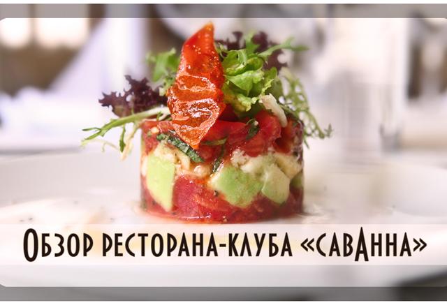 Обзор ресторана-клуба «Саванна»