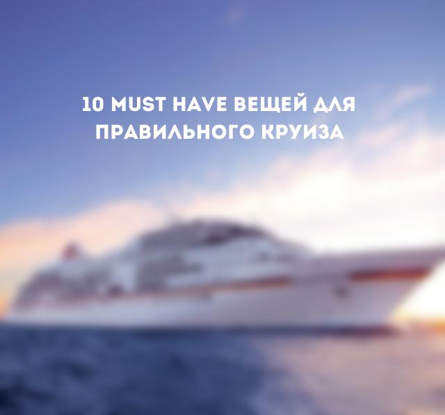 10 must have вещей для правильного круиза