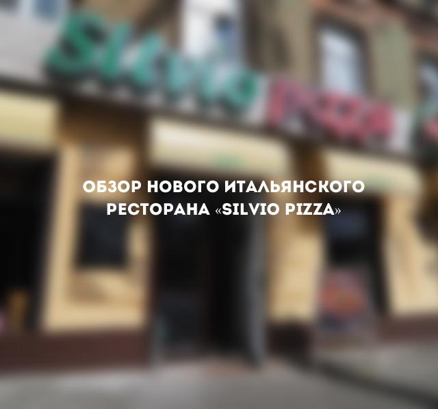 Обзор нового итальянского ресторана «Silvio Pizza»