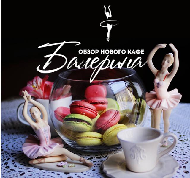 Обзор нового кафе «Балерина»
