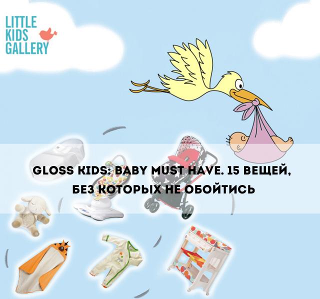 Gloss kids: Baby Must Have. 15 вещей, без которых не обойтись
