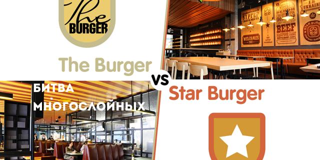 Битва многослойных: The Burger vs Star Burger