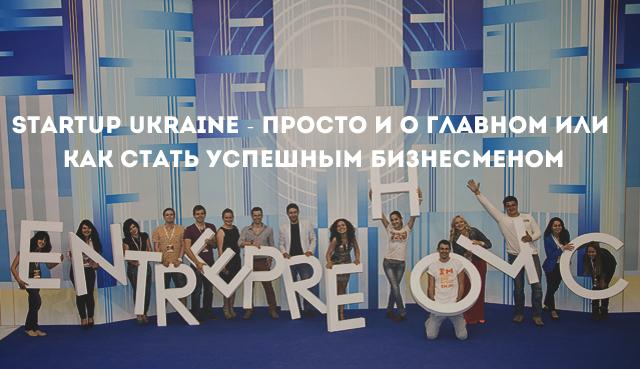 Startup Ukraine - просто и о главном или как стать успешным бизнесменом