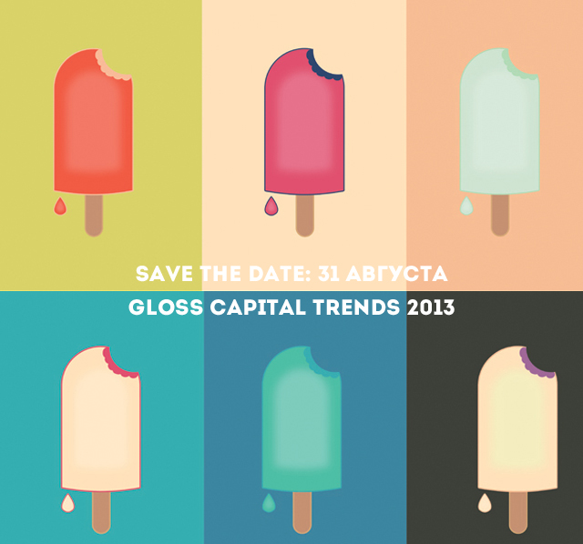 Save the date: 31 августа - Gloss Capital Trends 2013