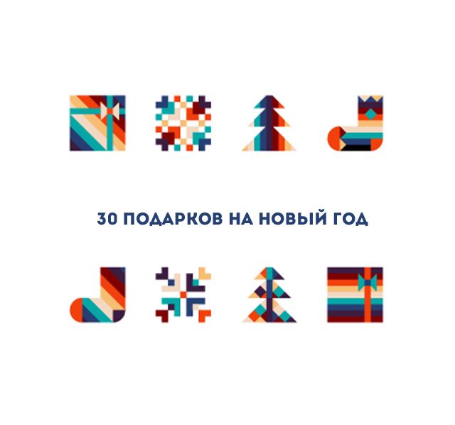 30 подарков на Новый Год