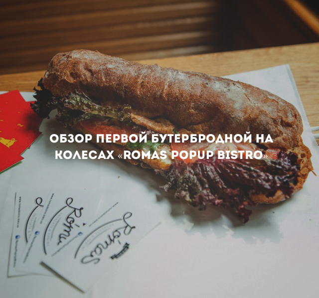 Обзор первой бутербродной на колесах «Romas PopUp Bistro»