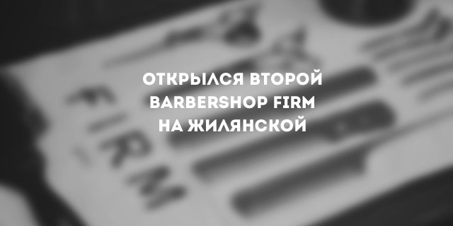 Открылся второй barbershop FIRM  на Жилянской