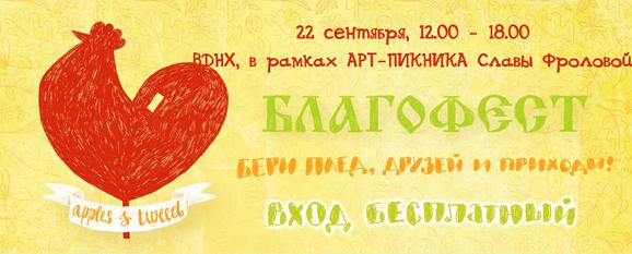Save the Date: БЛАГОФЕСТ «Apples&Tweed»