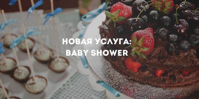 Новая услуга: Baby Shower