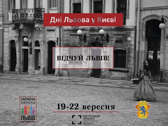 Save the Date: Дни Львова в Киеве «Украина – Львов – Европа»