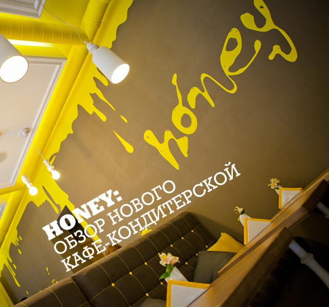 Honey: обзор нового кафе-кондитерской