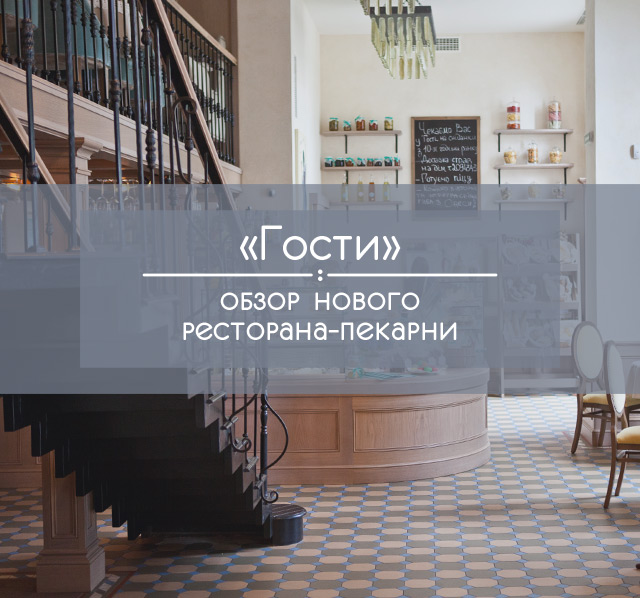 «Гости»: обзор нового кафе-пекарни