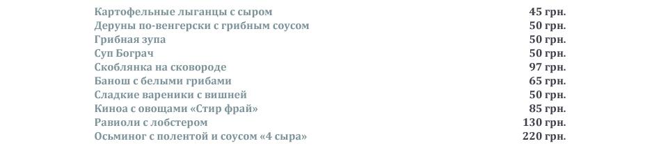 Любов Гірняк, Любовь Гирняк, «Гости», «Гості», кафе-пекарня, меню