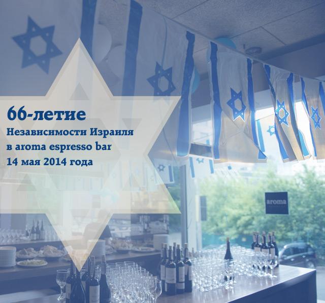 66-летие Независимости Израиля в aroma espresso bar