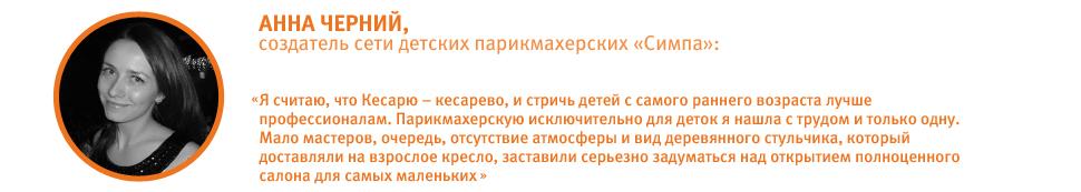 """Симпа"", ""Сімпа"", детская парикмахерская, Анна Черний"