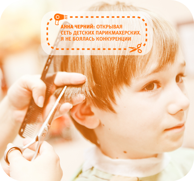 Анна Черний: открывая сеть детских парикмахерских, я не боялась конкуренции