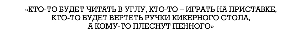"Богдан Бондарчук, ""Гадюшня"", Gdshn, кафе, underground cafe, speakeasy, Киев, кикер"