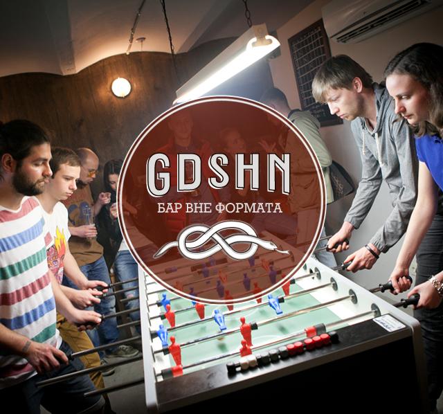 GDSHN: бар вне формата